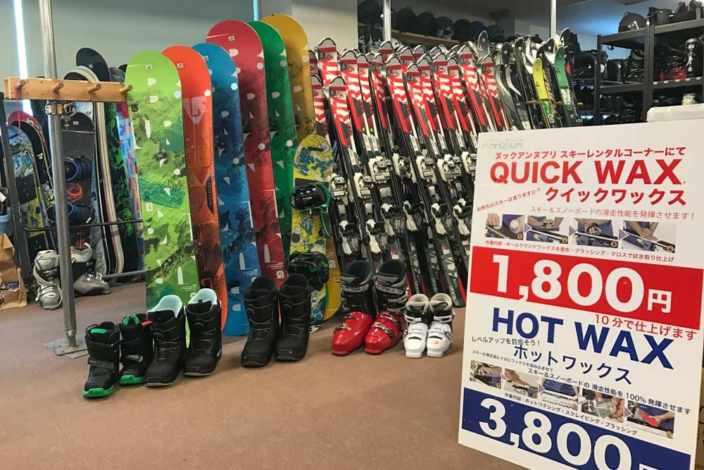 二世谷聯合 (Grand HIRAFU)滑雪場裝備租賃方式